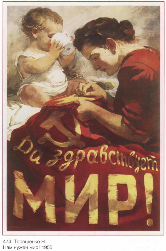 Плакаты СССР. Да здравствует мир!