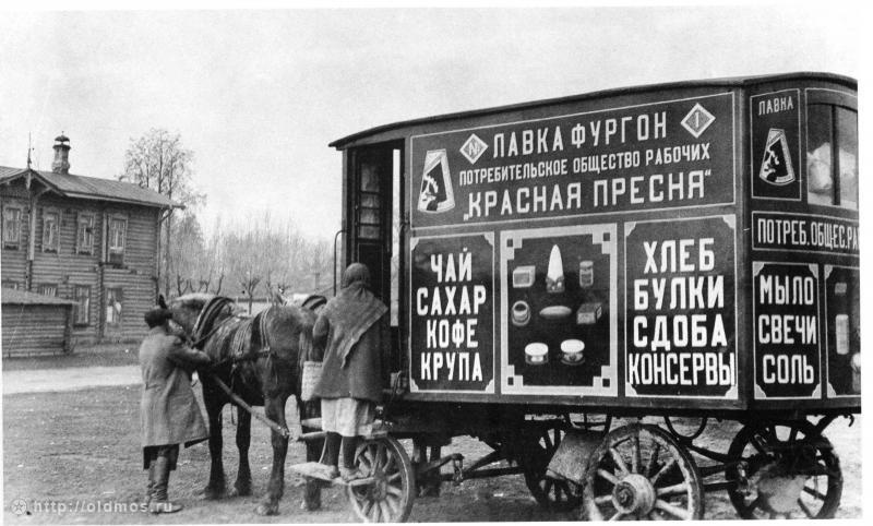 Historical photos. Van shop with advertising of goods sold in Vyatka Lane in Moscow