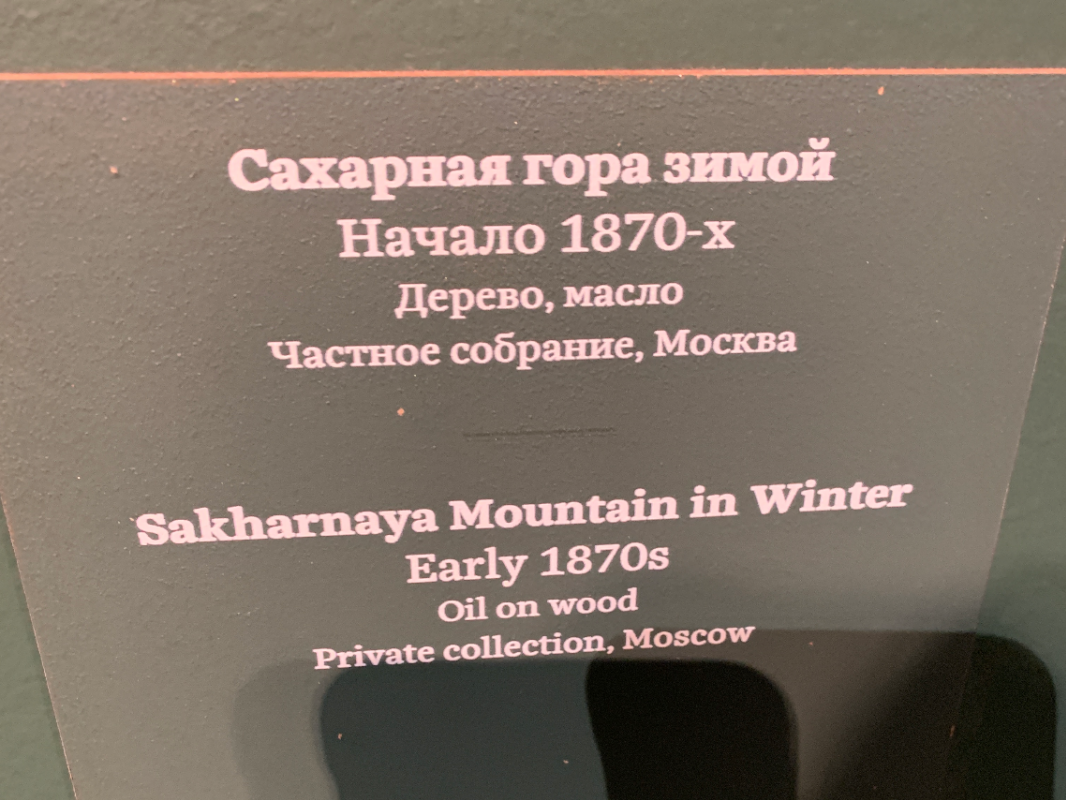 Sugar Mountain in winter