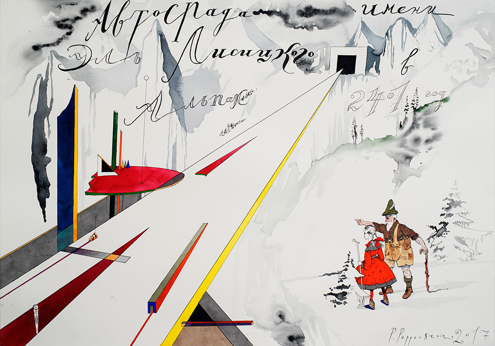 Pavel Pepperstein. Motorway El Lissitzky in the Alps