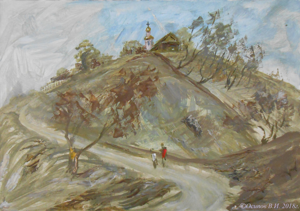 Владимир Иванович Осипов. Under the slope
