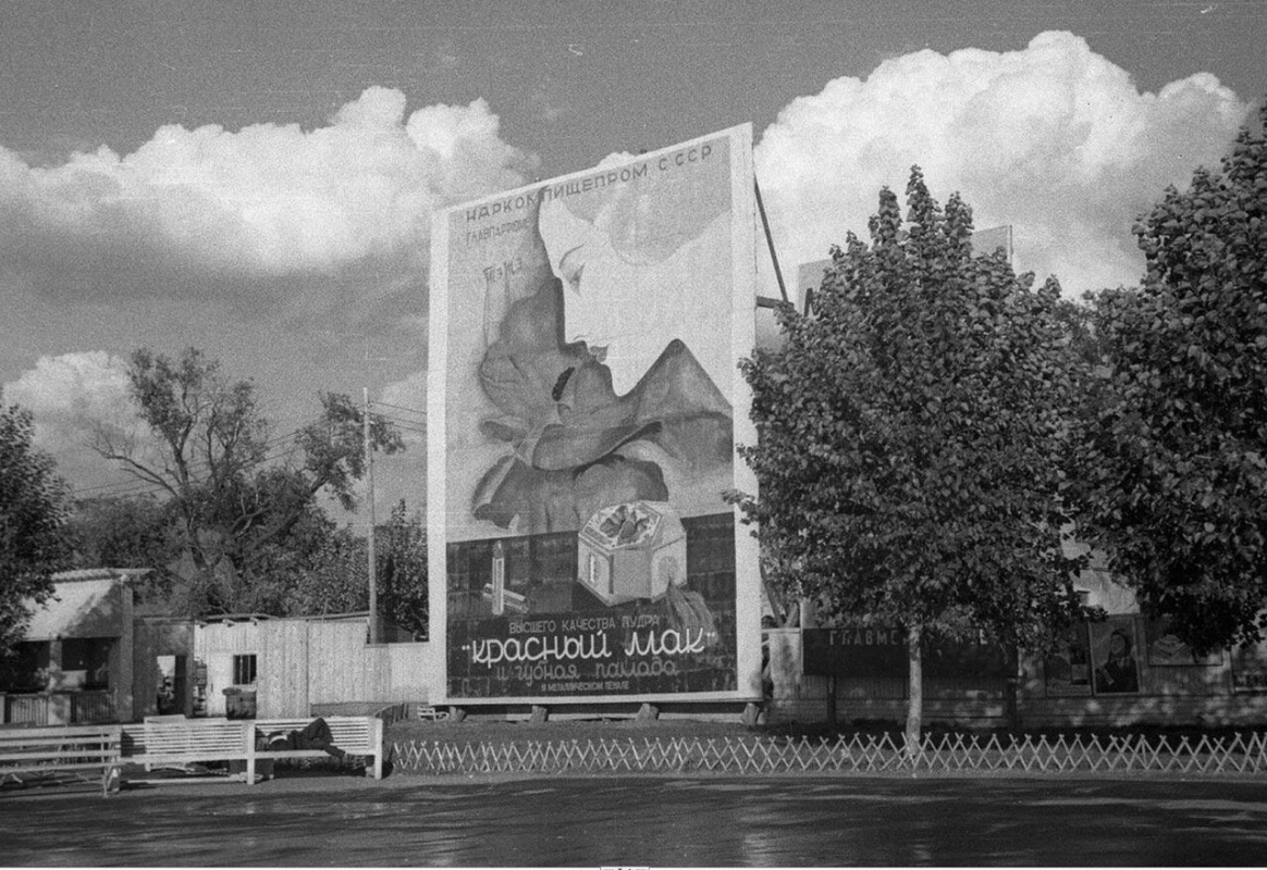 Historical photos. Advertising cosmetics in the Central Park of Culture and Rest named after Gorky in Moscow