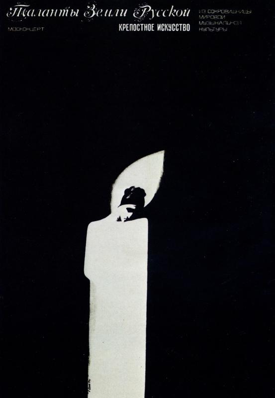 Ефим Семенович Цвик. Из сокровищницы мировой музыкальной культуры. Таланты земли русской. Крепостное искусство