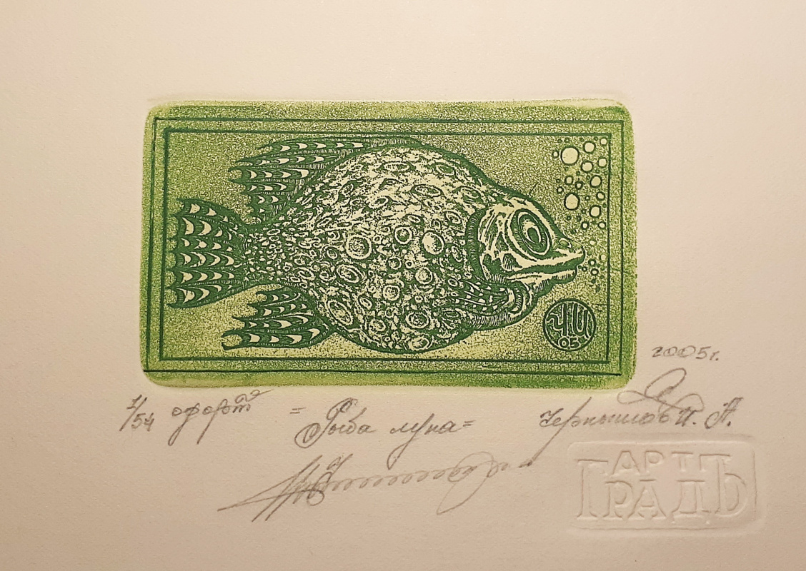Igor Alexandrovich Chernyshov. Moon fish