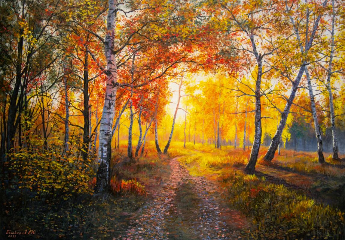 Андрей Балакирев. Янтарная осень