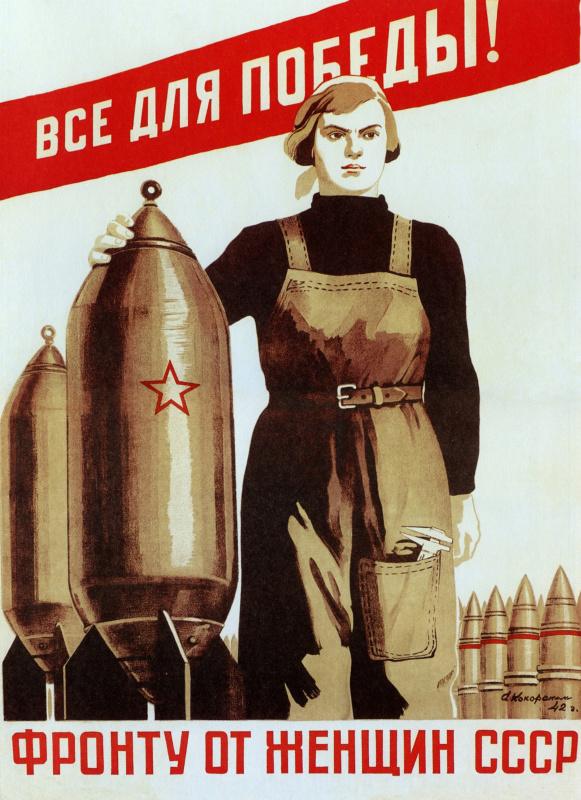 Алексей Алексеевич Кокорекин. Все для победы! Фронту от женщин СССР
