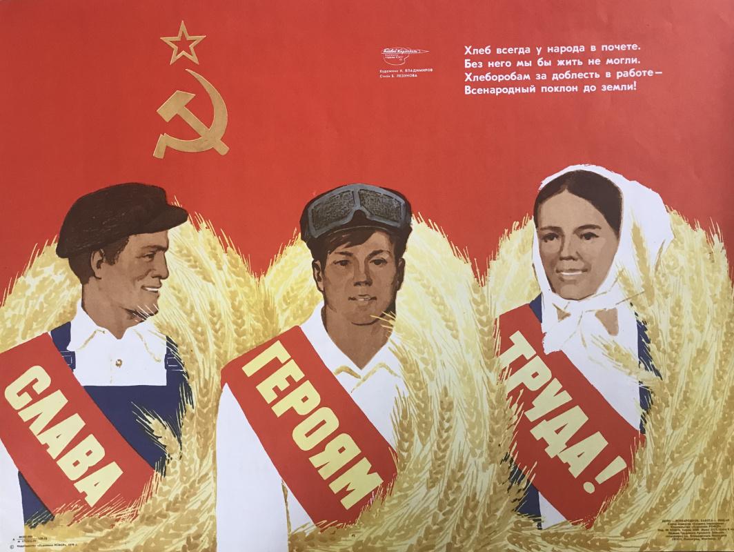 Kuzma Vasilyevich Vladimirov. Glory to the heroes of labor!