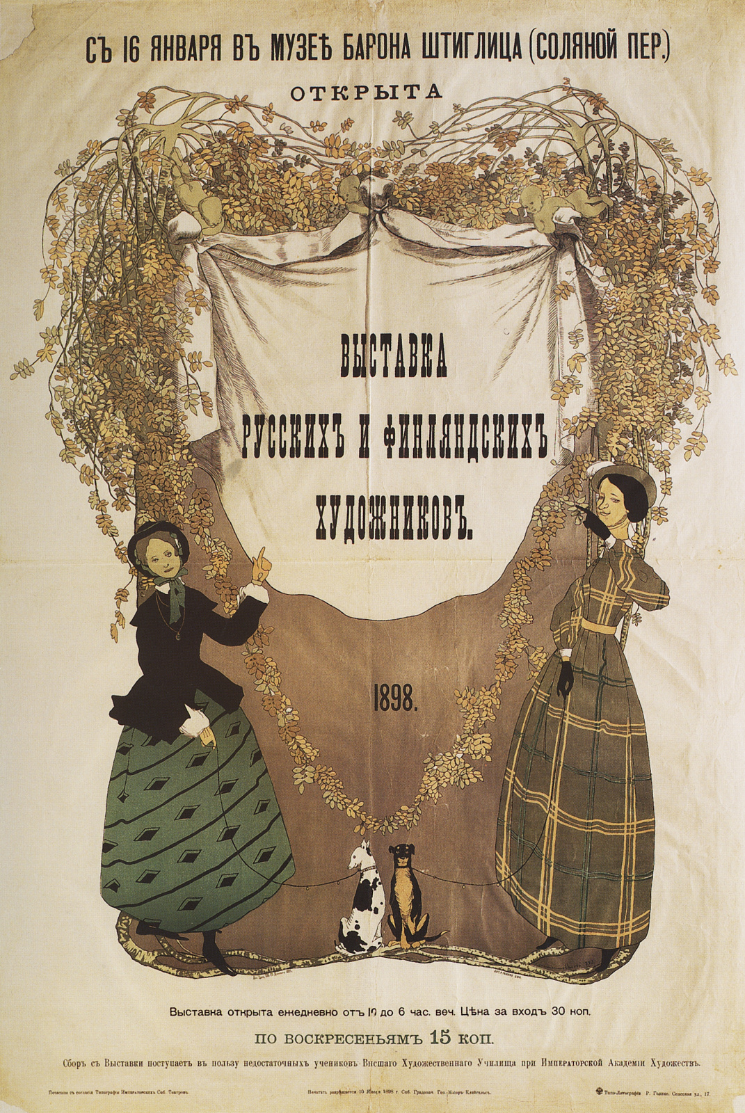 """Konstantin Somov. Billboard """"Exhibition of Russian and Finnish artists 1898"""""""