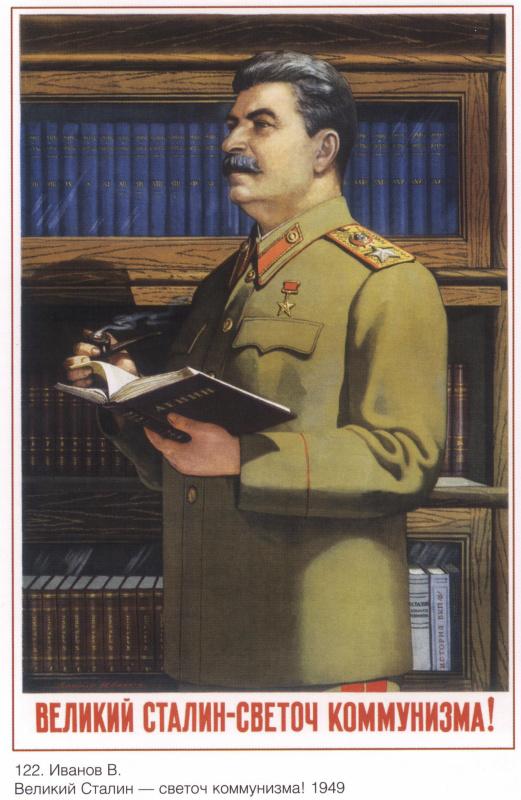 Плакаты СССР. Великий Сталин - светоч коммунизма!