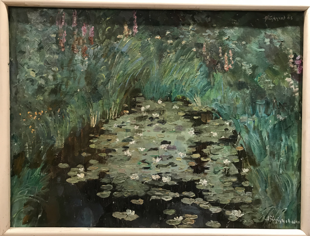 Andrey Andreevich Tutunov. Forest Pond