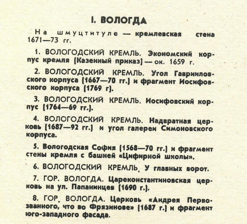 Emmanuel Bentsionovich Bernstein. Vologda