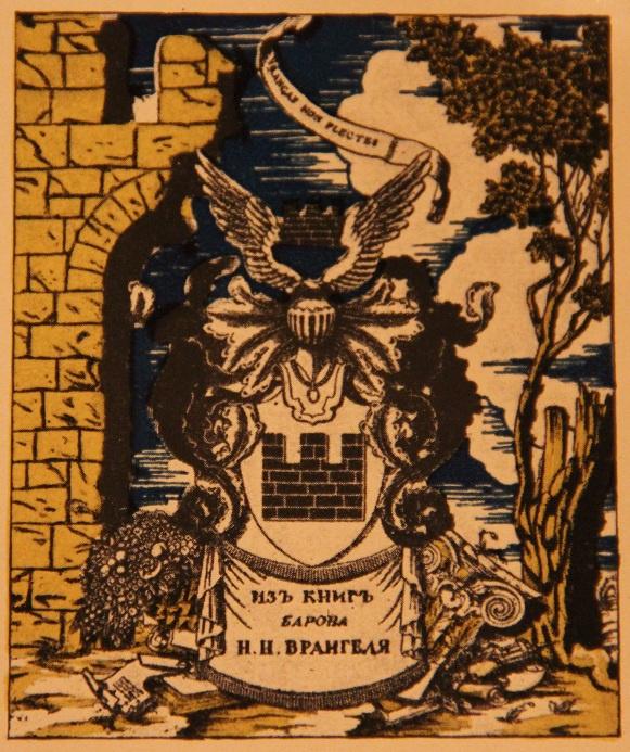 Георгий Иванович Нарбут. Book Sign of Baron N.N. Wrangel. Ex-libris