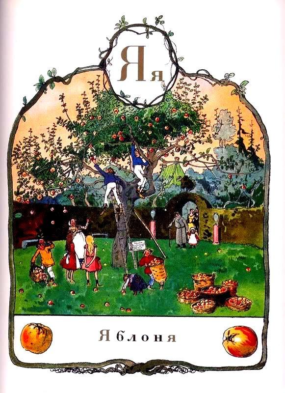 Александр Николаевич Бенуа. Азбука. Яблоня