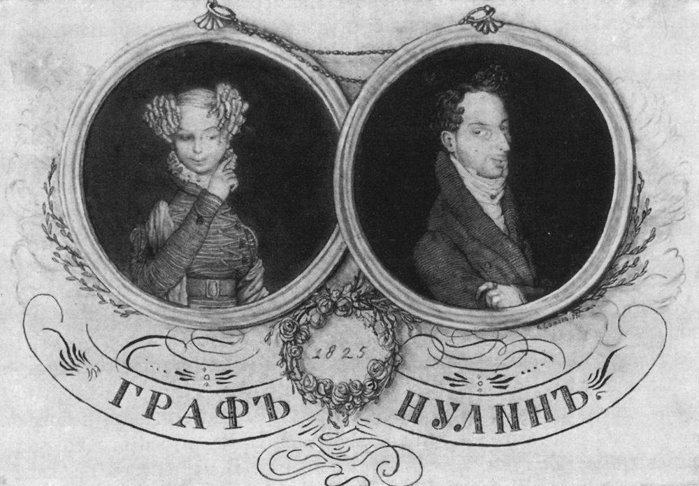 Константин Андреевич Сомов. Наталья Павловна и граф Нулин