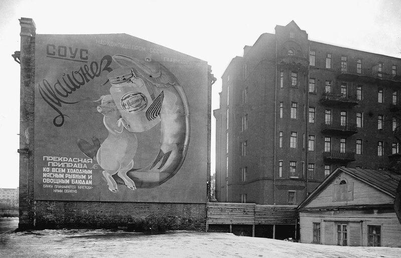 Historical photos. Mayonnaise Advertising Panel