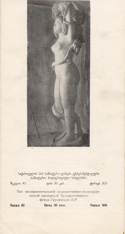 Реваз Виссарионович Нарткошвили. Страница 5
