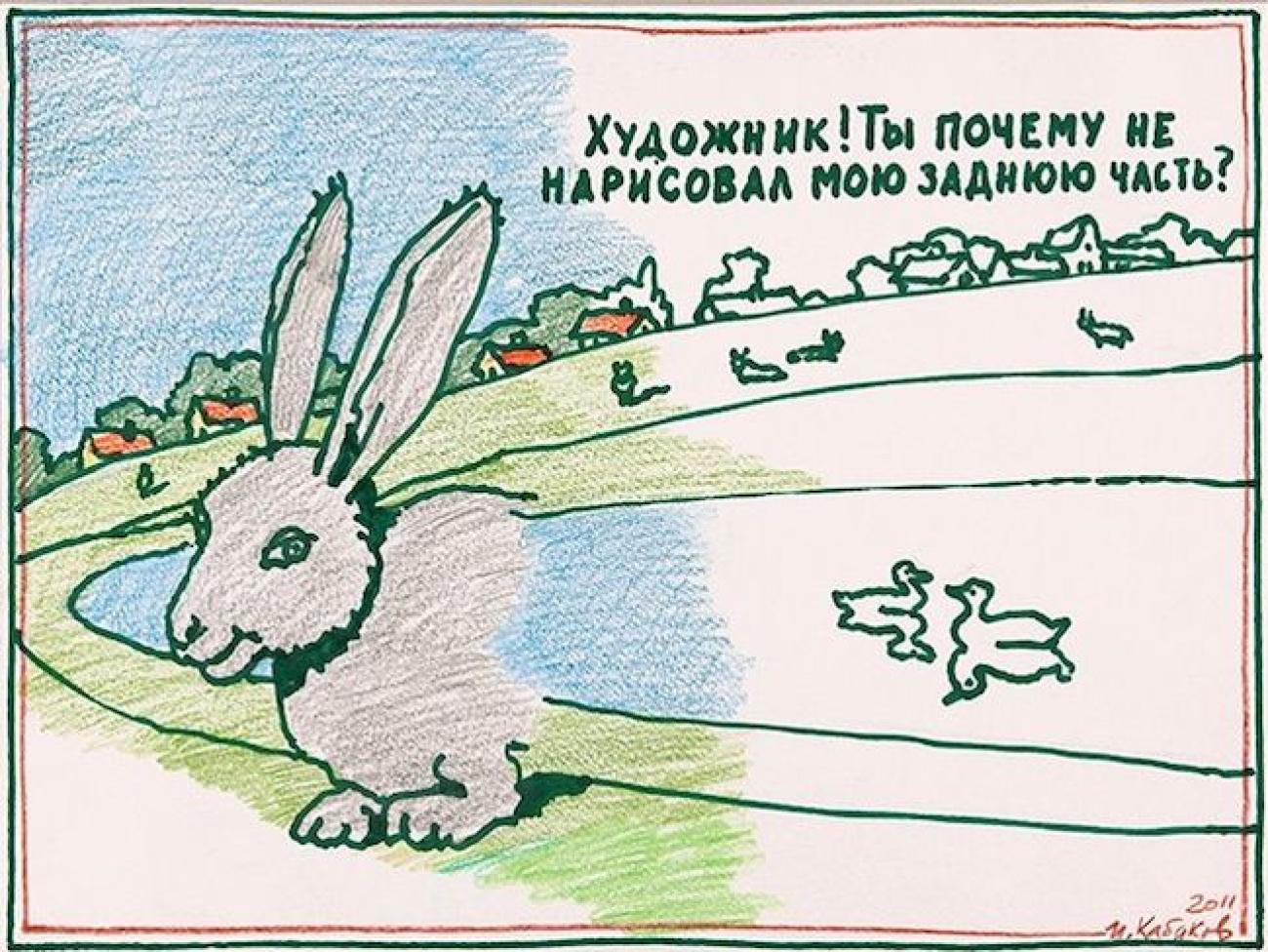 Илья Иосифович Кабаков. Иллюстрация