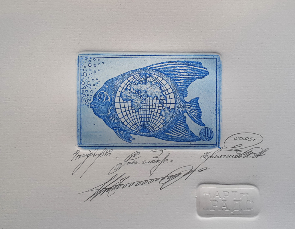 Igor Alexandrovich Chernyshov. Fish globe