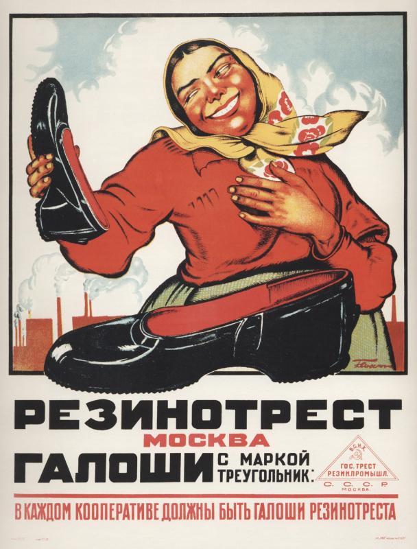 Василий Степанович Баюскин. Резинотрест Москва. Галоши с маркой треугольник. В каждом кооперативе должны быть галоши резинотреста