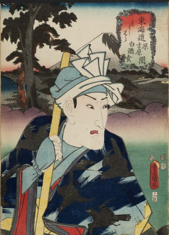 14 станция Мотойошихара между станциями Хара и Ёсивара. Актер Бандо Мицугоро III в роли Сиродзаке (продавца белого саке) Синбея