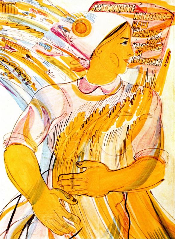 Виктор Константинович Вотрин. Пятилетке качества - наш ударный труд, мастерство и вдохновение!