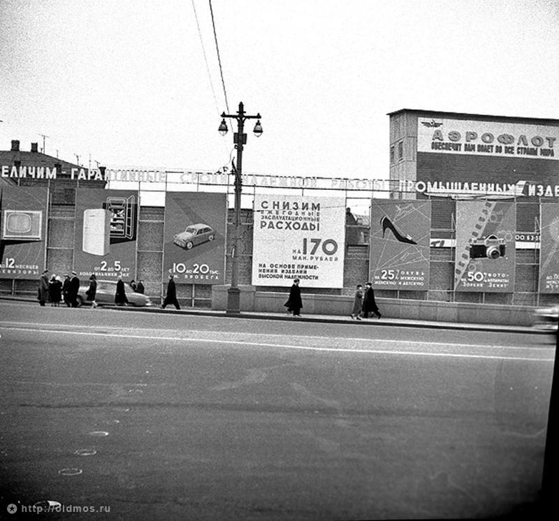Historical photos. Advertising in Moscow in the 1960s