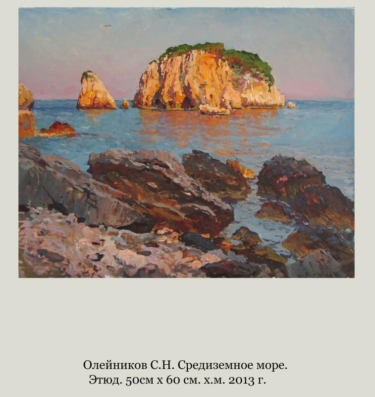 Сергей Николаевич Олейников. Средиземное море