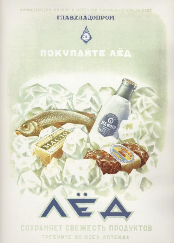 Владимир Михайлович Яковлев. Покупайте лед. Лед сохраняет свежесть продуктов. Требуйте во всех аптеках