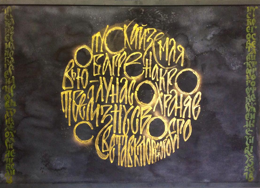 Yuri Sergeevich Shachnev. Banner of the Moon