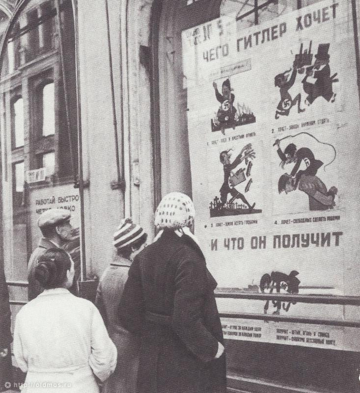"""Historical photos. Poster """"What Hitler wants and what he will get"""" (TASS Windows) on the Kuznetsk bridge in Moscow"""