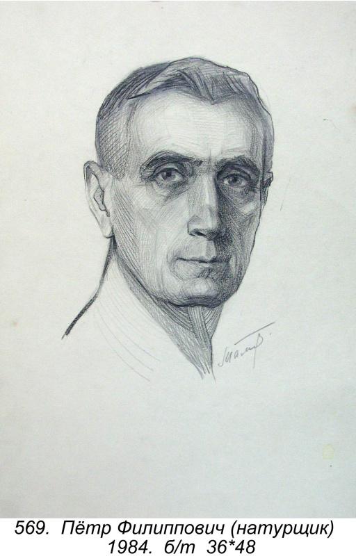Петр Николаевич Мальцев (1926-2010). Петр Филиппович (натурщик)
