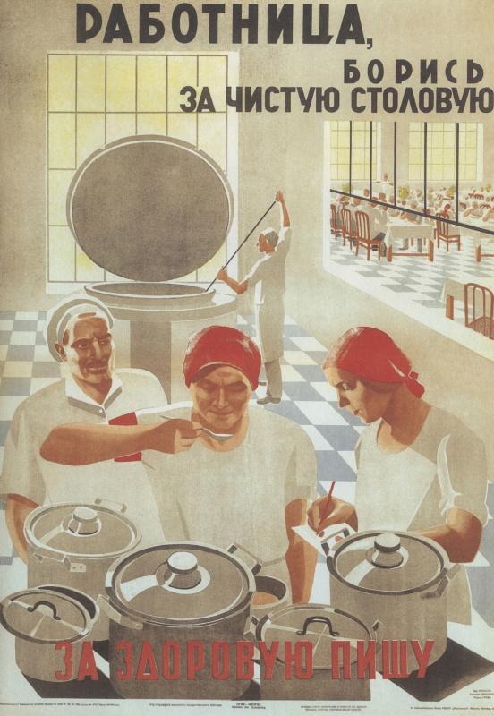Мария Феликсовна Бри-Бейн. Работница, борись за чистую столовую, за здоровую пищу!