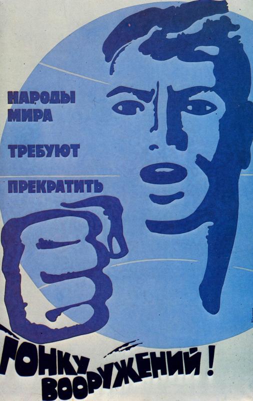 Рубен Васильевич Сурьянинов. Народы мира требуют прекратить гонку вооружений!