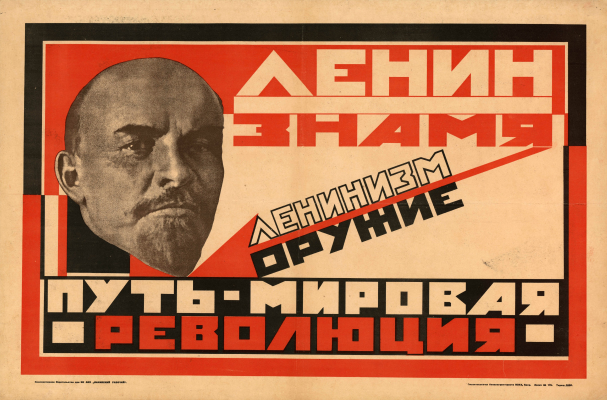 Unknown artist. Lenin — the banner. Leninism is a weapon. Path — the world revolution