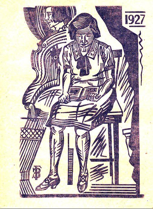 Зиновий Исаакович Горбовец. За чтением