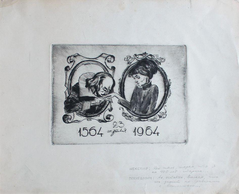 Arlen Mikhailovich Kashkevich. Shakespeare and Posledovich