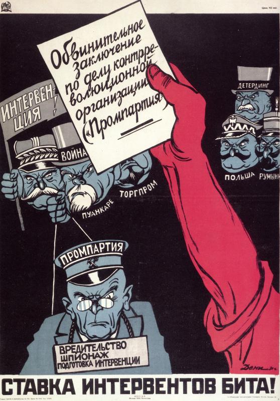 Виктор Николаевич Дени. Ставка интервентов бита!