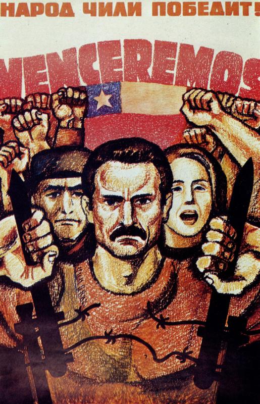 Аркадий Борисович Арсеньев. Народ Чили победит!
