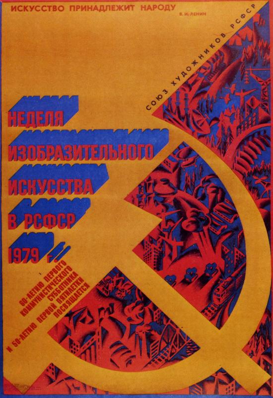 Геннадий Васильевич Шуршин. Неделя изобразительного искусства в РСФСР, 1979