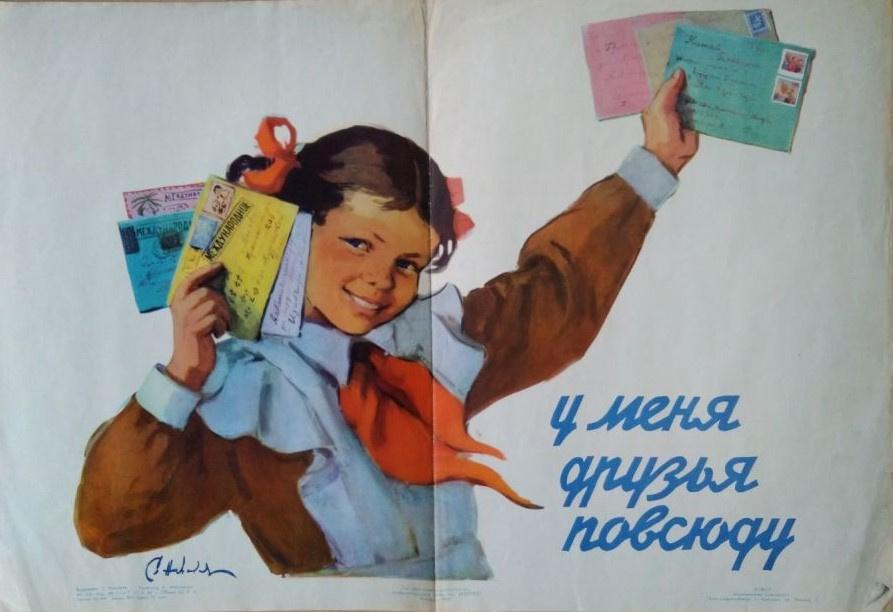 Sofia Matveyevna Nizova-Shablykina. Three pioneer posters
