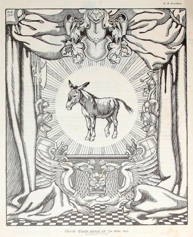 Иван Яковлевич Билибин. Осел в 20-тую часть  натуральной величины. Журнал «Жупел» № 3, 1906 год