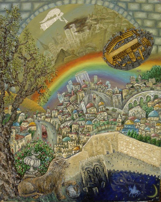 Зоя Яременко. Иерусалим
