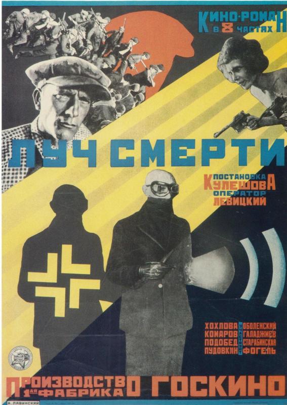 Антон Михайлович Лавинский. Луч смерти