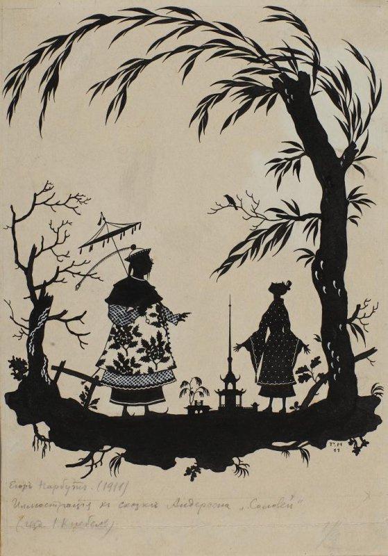 "Георгий Иванович Нарбут. Illustration for the tale of H. H. Andersen ""The Nightingale"""