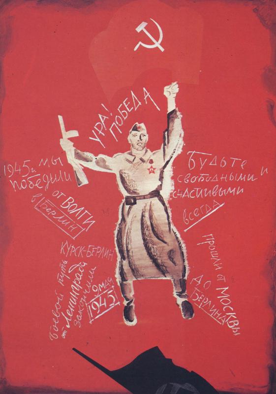 О. Савостюк, Б. Успенский. Победа!