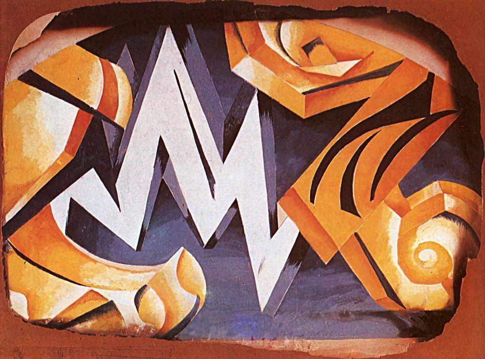 """Александра Александровна Экстер. Занавес. Эскиз к спектаклю """"Ромео и Джульетта"""" У. Шекспира. Московский Камерный театр"""
