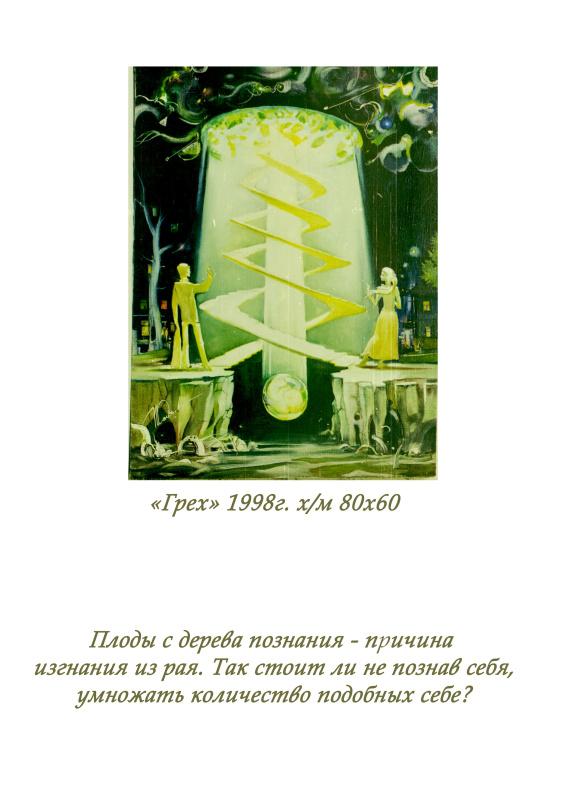 Илья Шадчнев. Грех