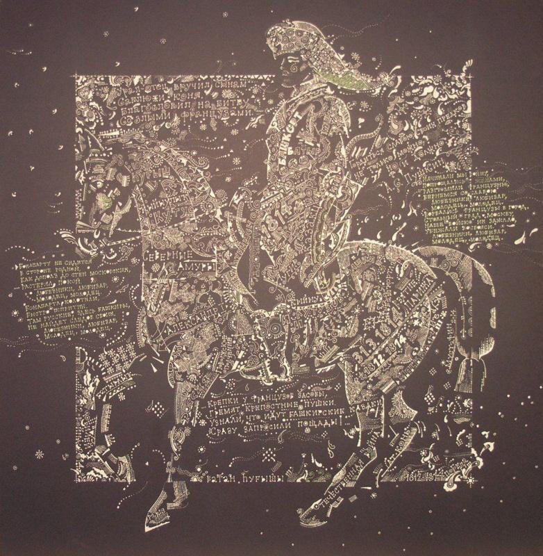 Ильдар Харисович Мустафин. 1814. Башкирским казакам посвящается