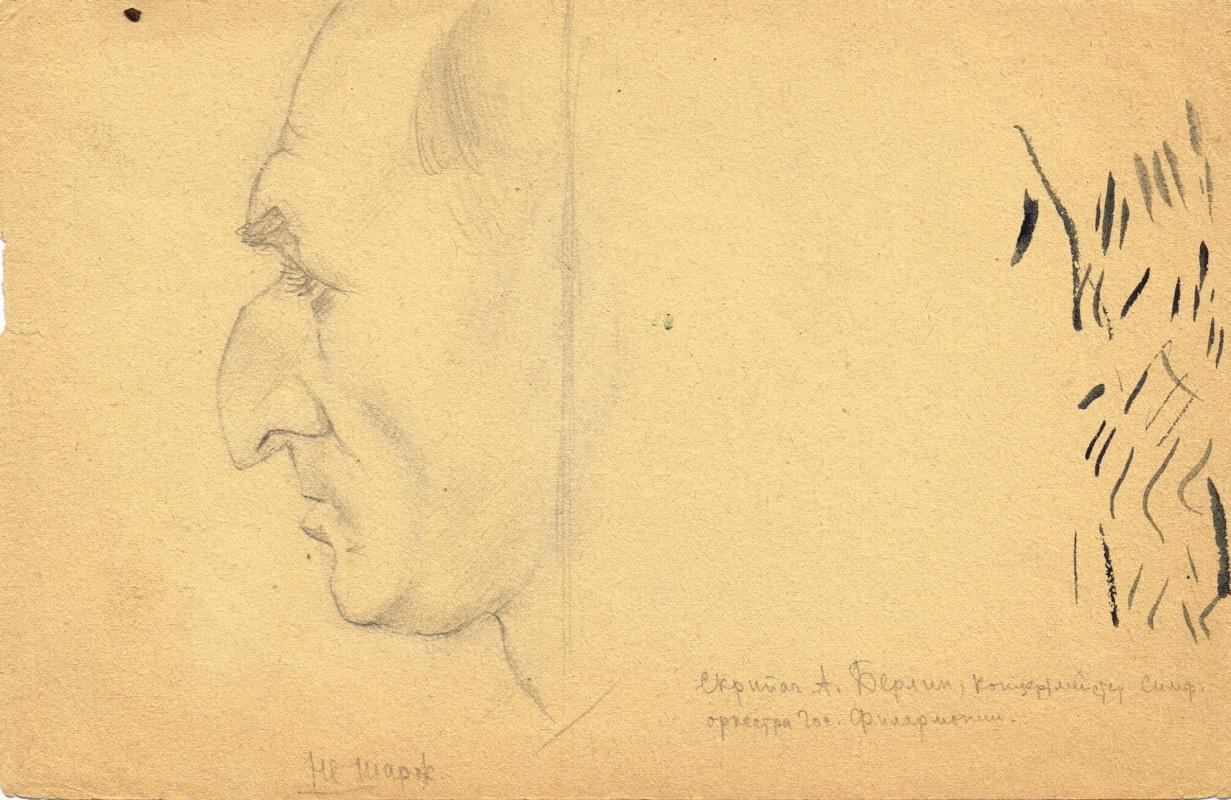 Неизвестный  художник. Портрет А.Берлина