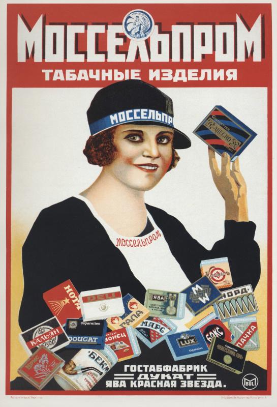 Михаил Алексеевич Буланов. Моссельпром. Табачные изделия